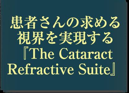 患者さんの求める視界を実現する 『The Cataract Refractive Suite』