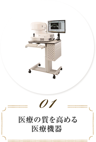 国内トップクラス最先端の手術機器