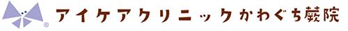 アイケアクリニック蕨眼科