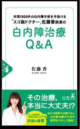 白内障治療Q&A